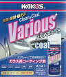 WAKO'S(ワコーズ)バリアスコート(VARIOUS COAT)