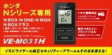 本田N BOX/N BOX正(H25.12?)/N-WGN 专用 遥控器起动装置优比特VE-M031H正专用harness(H-121)套[ホンダ N BOX/N BOXプラス(H25.12〜)/N-WGN 専用 リモコンスターターユピテル VE-M031Hプラス専用ハーネス(H-121)セッ