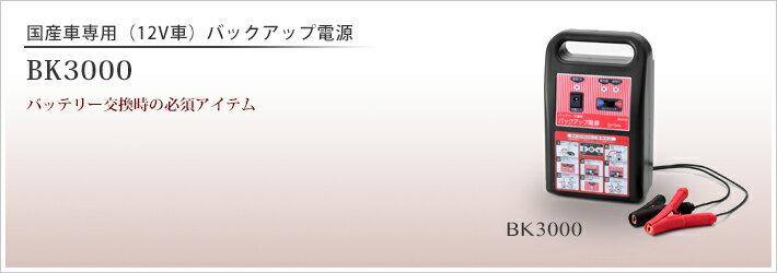 GS/YUASA バッテリー交換時バックアップ電源BK3000(12V専用)