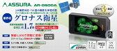 セルスター Cellstar GPS&レーダー探知機 AR-G600A