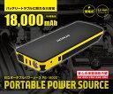 【日立オートパーツ&サービス 】PS-18000 コンパクト&ハイパワーを実現した、1台5役のポータブル電源