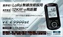 ユピテル VE-E9900st車種別【基本】ハーネスセット