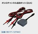 DENSO/デンソーDST-iオシロスコープ用オプションオシロチャンネル追加キット(2ch)