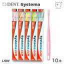 (メール便送料無料)LION ライオン 歯ブラシDENT.EX systema デントEXシステマ パステルカラー(10本)
