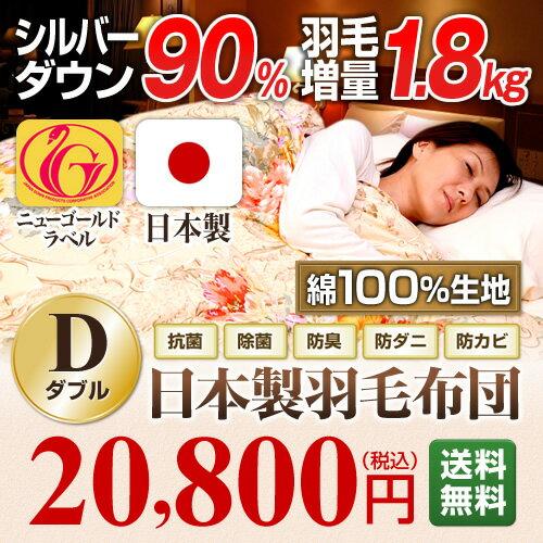 日本製 羽毛布団 3年保証 綿100%生地使用 かさ高140mm以上 330dp以上ダウン…...:iihane:10000096