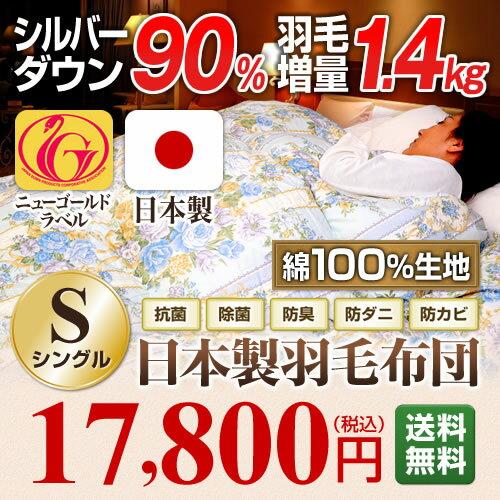 日本製 羽毛布団 3年保証 綿100%生地使用 かさ高140mm以上 330dp以上ダウン…...:iihane:10000066
