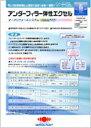 日本ペイント アンダーフィラー弾性エクセル 16kg