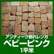 ショッピングレンガ 割れ煉瓦 ベビーピンク(1平米分)