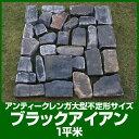 RoomClip商品情報 - アンティークレンガ ブラックアイアン(1平米分)