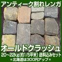 アンティークレンガ オールドクラッシュ 約1/5平米(