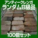 アンティークレンガランダムB級品100個セット(送料別途)