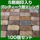 5割刻印入りアンティーク耐火レンガ100個セット(送料別途)
