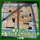 敷きレンガ 大型ランダムサイズハード(1平米)