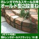 古レンガで作るスモール花壇オールド型2段重ね