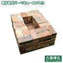 囲炉裏型バーベキューコンロ小レンガキット (別途ゆ