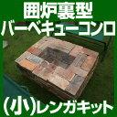 囲炉裏型バーベキューコンロ小レンガキット