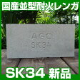 国産並型耐火レンガ SK34 新品