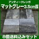アンティークレンガ マットグレー3.5cm厚 8個送料込みセット