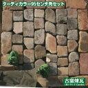 【アンティークレンガ】割れレンガ ダーティカラー95センチ角セット7200円(1セットにつき別途ゆうパック5個分の送料が必要です)