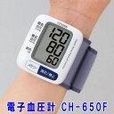 シチズン電子血圧計 CH-650F 薄型血圧計 薄さ29mmの手首式血圧計 カンタン測定