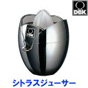 DBK CJ65 オートマチック ジューサー シトラスジューサー ドイツ DBK社 かんきつ類のジューサー 搾り器 CJ-65 【沖縄・離島は別途送料必要】