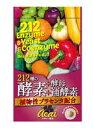 212種類の酵素+酵母+補酵素 アサイー風味 62粒