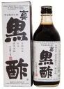 【あす楽対応】 ヨコ井の真黒酢