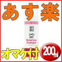 APDC ウォータレスシャンプー 200ml【ウオータレスシ...