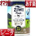 【割引クーポン配布中】オマケ付 ziwipeak ドッグ缶 ...