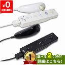 【送料無料】Wii リモコン ヌンチャク セット 選べる2色 純正品【中古】