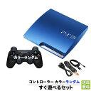 PS3 プレステ3 PlayStation 3 (320GB) スプラッシュ・ブルー (CECH-3000BSB) SONY ゲーム機 中古 すぐ遊べるセット 4948872413060 送料無料 【中古】
