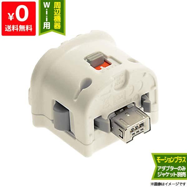 wii モーションプラス シロ コントローラー ニンテンドー 任天堂 Nintendo 中古 4902370517583 送料無料 【中古】