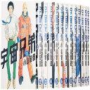 宇宙兄弟 コミック 漫画 マンガ 1-33巻セット モーニン...