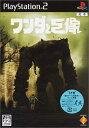 PS2 ワンダと巨像 プレステ2 PlayStation2 ...