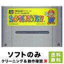 スーファミ スーパーファミコン スーパーマリオコレクション ソフトのみ ソフト単品 Nintendo 任天堂 ニンテンドー 中古 4902370501728..