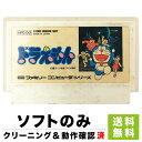 ファミコン ドラえもん ソフトのみ ソフト単品 Nintendo 任天堂 ニンテンドー 4988607000196 【中古】