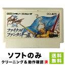 ファミコン FC ファイナルファンタジーIII FF3 ファイナルファンタジー3 ソフトのみ ソフト単品 Nintendo 任天堂 ニンテンドー 4961012901012 【中古】