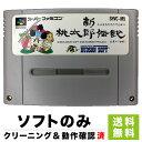 スーファミ スーパーファミコン SFC 新桃太郎伝説 ソフトのみ ソフト単品 Nintendo 任天堂 ニンテンドー 4988607000592 【中古】