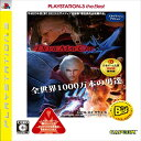 PS3 Devil May Cry 4 PLAYSTATION 3 the Best ソフト ケースあり SONY ソニー 中古 4976219035477 送料無料