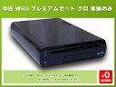 WiiU ニンテンドーWiiU Wii U プレミアムセット kuro 黒 本体のみ 本体単品 Nintendo 任天堂 ニンテンドー 中古 4902370519884 送料無料