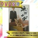 ネコナデ 全4巻 セット まとめ売り 中古 レンタルアップ 送料無料