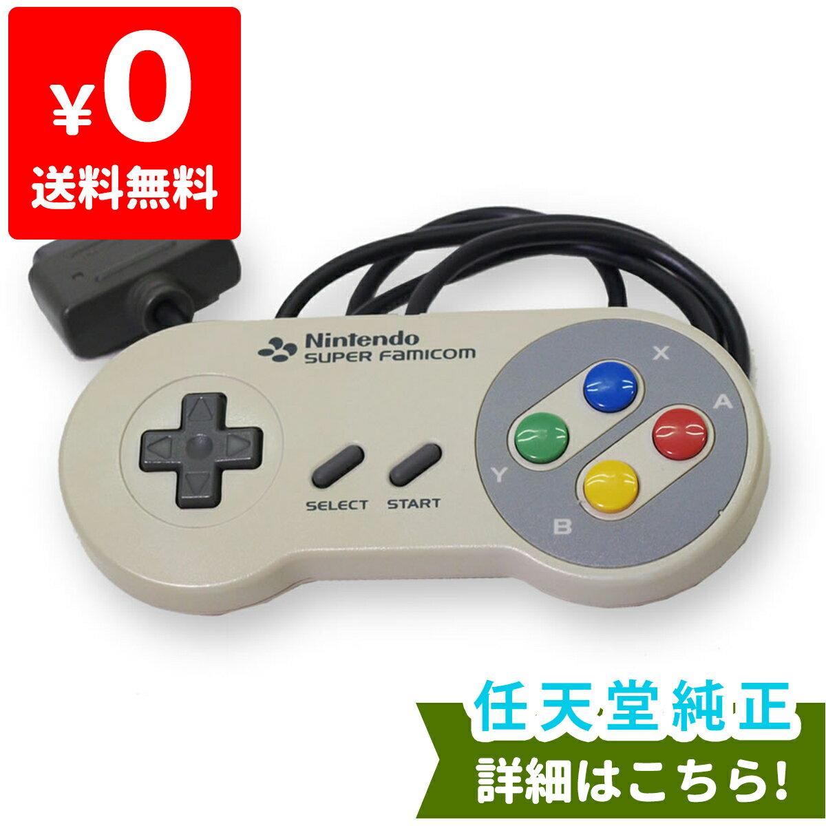 スーパーファミコン スーファミ SFC コントローラー 純正 ニンテンドー 任天堂 Nintendo 中古 4902370501315 送料無料