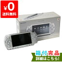 PSP アイスシルバー PSP-2000 シルバー 本体 完品 外箱付き PlayStationPortable SONY ソニー 中古 4948872411530 送料無料