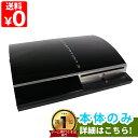 PS3 プレステ3 PLAYSTATION 3(80GB) クリアブラック SONY ゲーム機 中古 本体のみ 4948872411974 送料無料 【中古】
