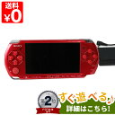 PSP プレイステーションポータブル 本体 中古 PSP-3000RR ラディアント レッド 赤 アカ すぐ遊べるセット PlayStationPortable SONY ソニー 4948872412131 送料無料 【中古】
