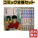 【送料無料】冬物語 1-7巻 コミック セット【中古】