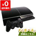 PS3 プレステ3 本体 80GB クリアブラック すぐ遊べるセットプレイステーション3 PlayStation3 SONY ゲーム機 中古 4948872411974 送料無料 【中古】