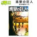 【送料無料】進撃の巨人 1-25巻 セット 中古【中古】