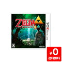 3DS ゼルダの伝説 神々のトライフォース2 ソフト ニンテンドー 任天堂 Nintendo 【中古】 4902370521573 送料無料