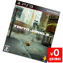 PS3 TOKYO JUNGLE トーキョージャングル ソフト プレステ3 プレイステーション3 PlayStation3 SONY 中古 4948872730693 送料無料 【中古】